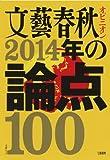 文藝春秋オピニオン 2014年の論点100