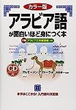 カラー版 CD付 アラビア語が面白いほど身につく本 (語学・入門の入門シリーズ)