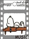 ミノダ スヌーピー刺繍デコシール MUSIC-ピアノ S02R8702