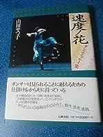 速度ノ花―ダンス・エッセイ集 (五柳叢書)