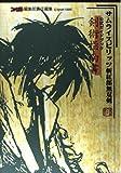 サムライスピリッツ斬紅郎無双剣公式ガイドブック『剣術指南書』 / スタジオベントスタッフ のシリーズ情報を見る