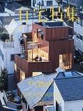 新建築住宅特集2018年5月号/変形敷地特集 画像