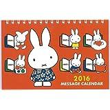 スクエア 2016年 カレンダー ミッフィー メッセージカレンダー BCA-3