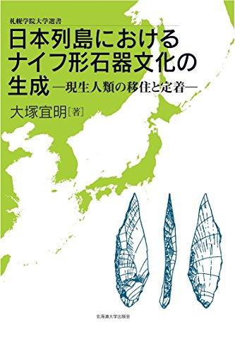 日本列島におけるナイフ形石器文化の生成―現生人類の移住と定着 (札幌学院大学選書)