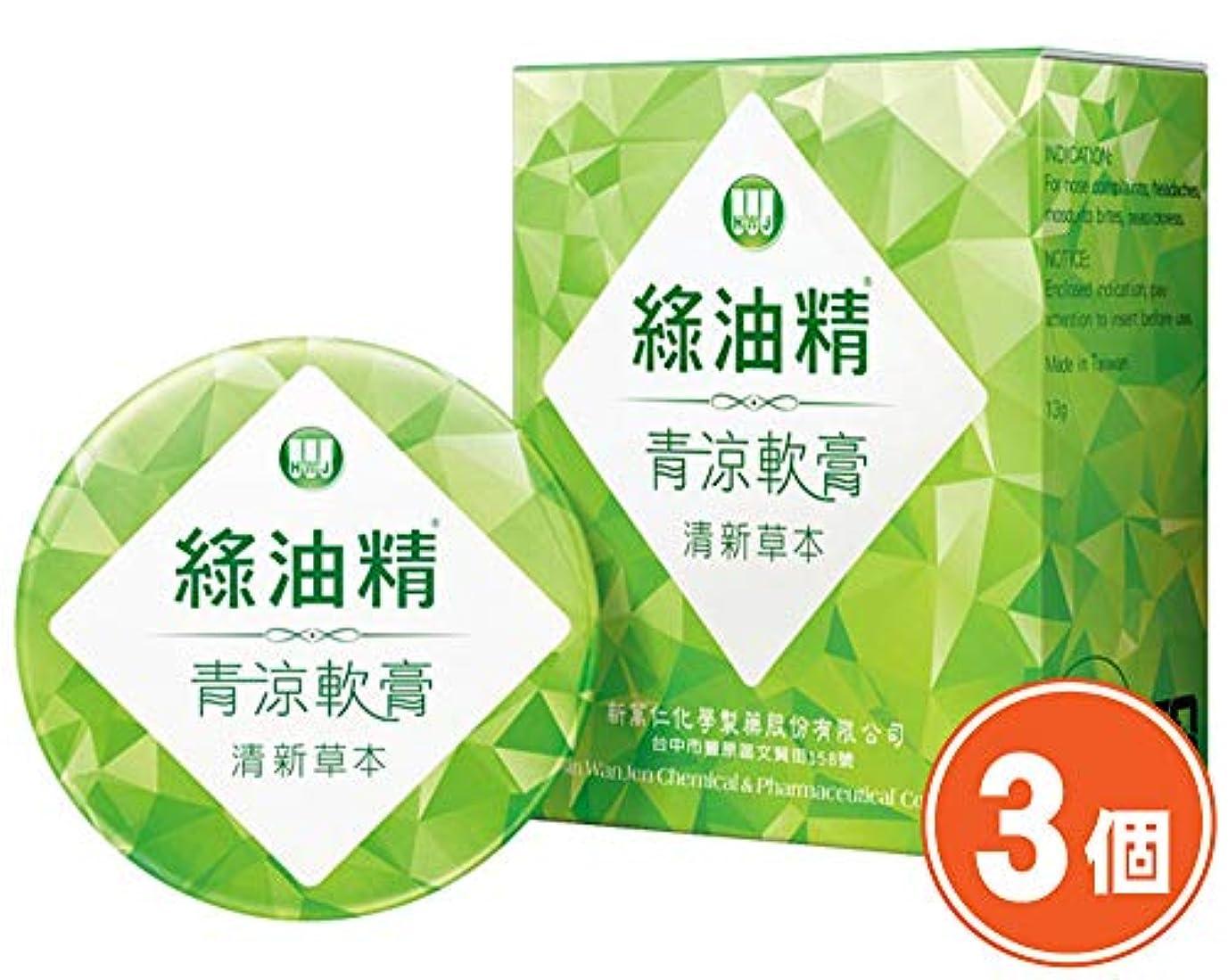 《新萬仁》緑油精 青涼軟膏(清新草本) 13g 万能グリーンオイル(軟膏タイプ) ×3個 《台湾 お土産》 [並行輸入品]