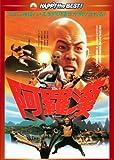 阿羅漢[DVD]