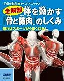 全解剖 体を動かす「骨と筋肉」のしくみ―知ればスポーツがうまくなる! (子供の科学★サイエンスブックス)
