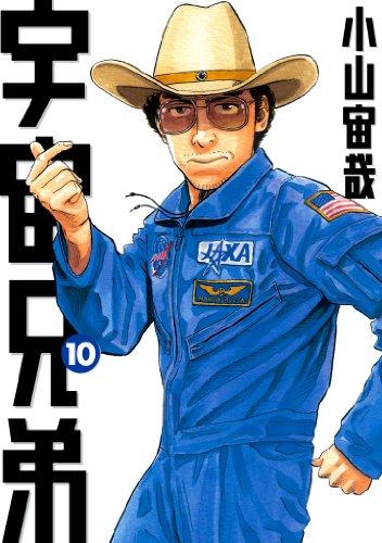 宇宙兄弟(10) (モーニングKC)