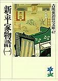 新・平家物語(一) (吉川英治歴史時代文庫)
