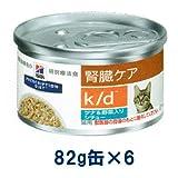 ヒルズ 猫用 腎臓ケア 【k/d】 ツナ&野菜入りシチュー 82g缶×6
