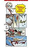 恐竜キングダム(8) 空の王者、決定戦! (角川まんが科学シリーズ) 画像
