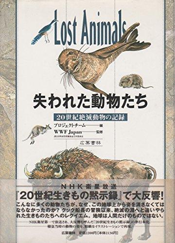 失われた動物たち―20世紀絶滅動物の記録の詳細を見る