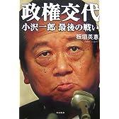 政権交代―小沢一郎最後の戦い