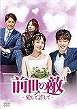 [DVD]前世の敵~愛して許して~ DVD-BOX4