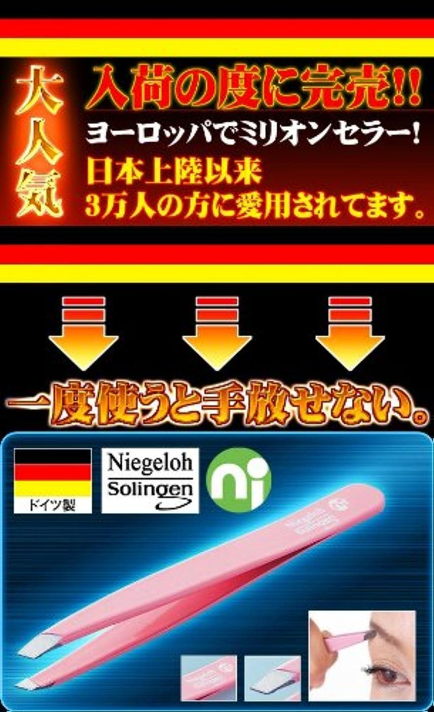 エンディング証明超えるドイツ ゾーリンゲンNiegeloh(ニゲロ社)のツイザー