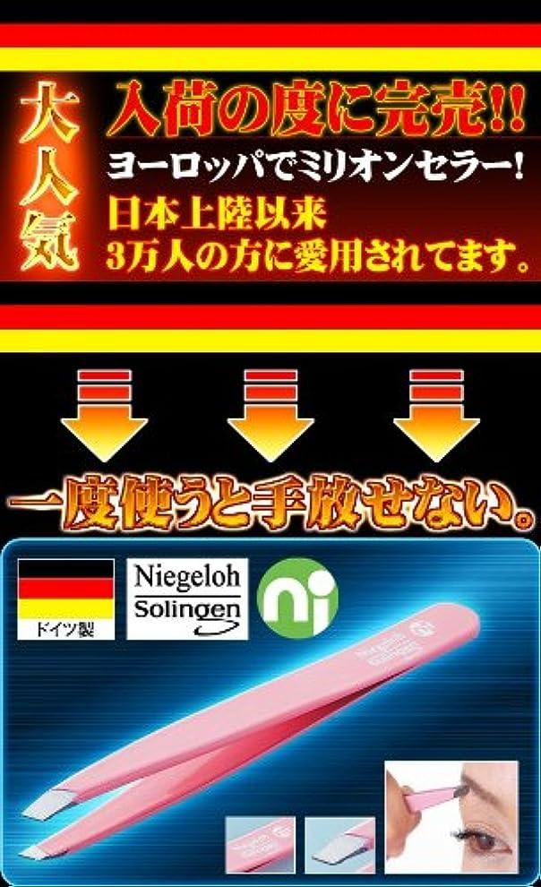 ハードリング見落とす懐疑的ドイツ ゾーリンゲンNiegeloh(ニゲロ社)のツイザー