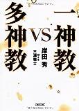 一神教 VS 多神教 (朝日文庫)
