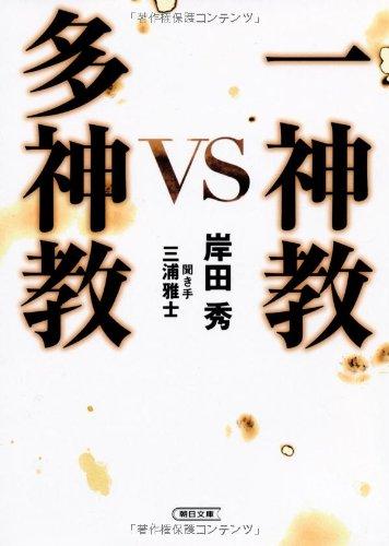 一神教 VS 多神教 (朝日文庫)の詳細を見る