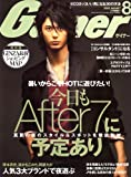 Gainer (ゲイナー) 2008年 08月号 [雑誌]
