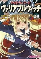ナイトウィザードヴァリアブルウィッチ 2巻 (マジキューコミックス)