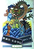 無面目・太公望伝 (希望コミックス (187))