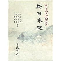 続日本紀 1 (新 日本古典文学大系12)