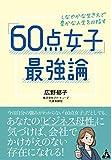 「60点女子」最強論: しなやかな生き方で豊かな人生を目指す