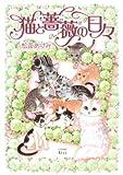猫と薔薇の日々 (ワイドKC)