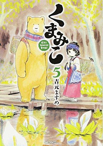 くまみこ (5) (MFコミックス フラッパーシリーズ)の詳細を見る