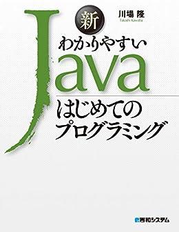 [川場隆]の新わかりやすいJava はじめてのプログラミング