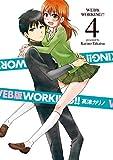 WEB版 WORKING!! 4巻 (デジタル版ヤングガンガンコミックス)