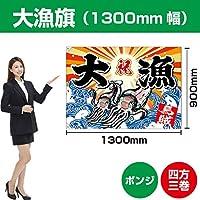 大漁旗 イカ(ポンジ) 1300mm幅 BC-38 (受注生産)