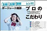 フォトテクニックデジタル 2012年 06月号 [雑誌] 画像