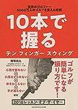 Best 10本 - 10本で握るテンフィンガースウィング Review
