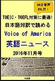 音声DL付日本語対訳で読めるVOA英語ニュース2016年11月号TOEICTOEFLのリスニングリーディング対策に最適