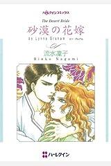 砂漠の花嫁 (ハーレクインコミックス) Kindle版