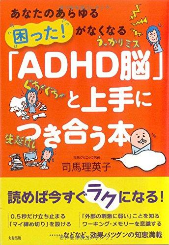 あなたのあらゆる「困った! 」がなくなる 「ADHD脳」と上手につき合う本の詳細を見る