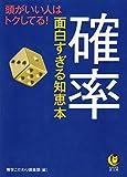 確率 面白すぎる知恵本 (KAWADE夢文庫)