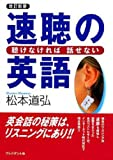 速聴の英語―聴けなければ話せない