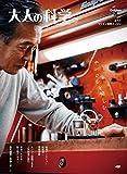 大人の科学マガジン Vツイン蒸気エンジン (学研ムック 大人の科学マガジンシリーズ) 画像