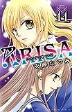 ARISA(11) (なかよしコミックス)