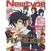 Newtype (ニュータイプ) 2008年 01月号 [雑誌]