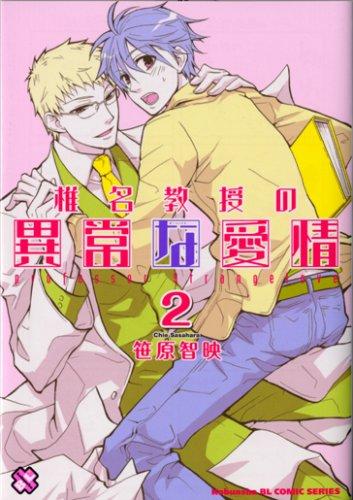 椎名教授の異常な愛情 2 (kobunsha BLコミックシリーズ)の詳細を見る