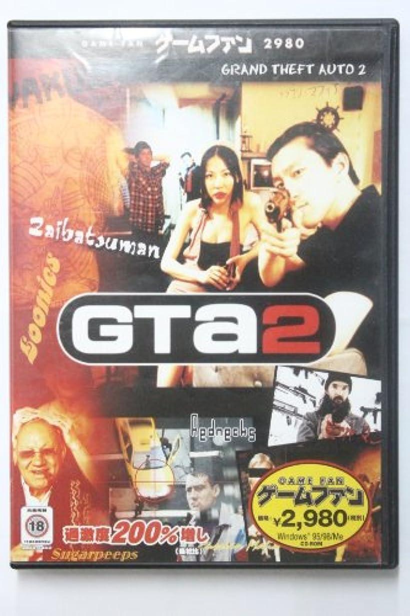 でも枕組み込むゲームファン GTA2 (日本語版)