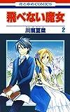 飛べない魔女 2 (花とゆめコミックス)