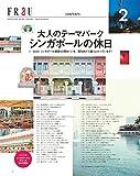 FRaU(フラウ) 2016年 02 月号の表紙