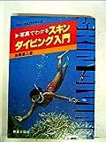 写真でわかるスキンダイビング入門 (1979年) (スポーツ入門シリーズ)