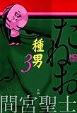 種男 3 (ニチブンコミックス)