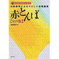 山田耕筰によるやさしい合唱曲集 赤とんぼ 女声版 (はじめてのコーラス)