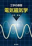 工学の基礎 電気磁気学